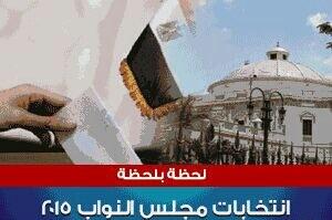 اللجان الإنتخابية بالأسكندرية تغلق أبوابها وسط إقبال أقل من المتوسط