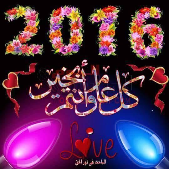 وداعاً 2015 بلا عوده أهلاً 2016 بأفراحك وسعادتك