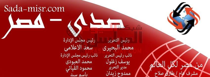تهنئه مقدمه من شبكه المراسل اليوم بمناسبه انطلاق موقع صدى مصر
