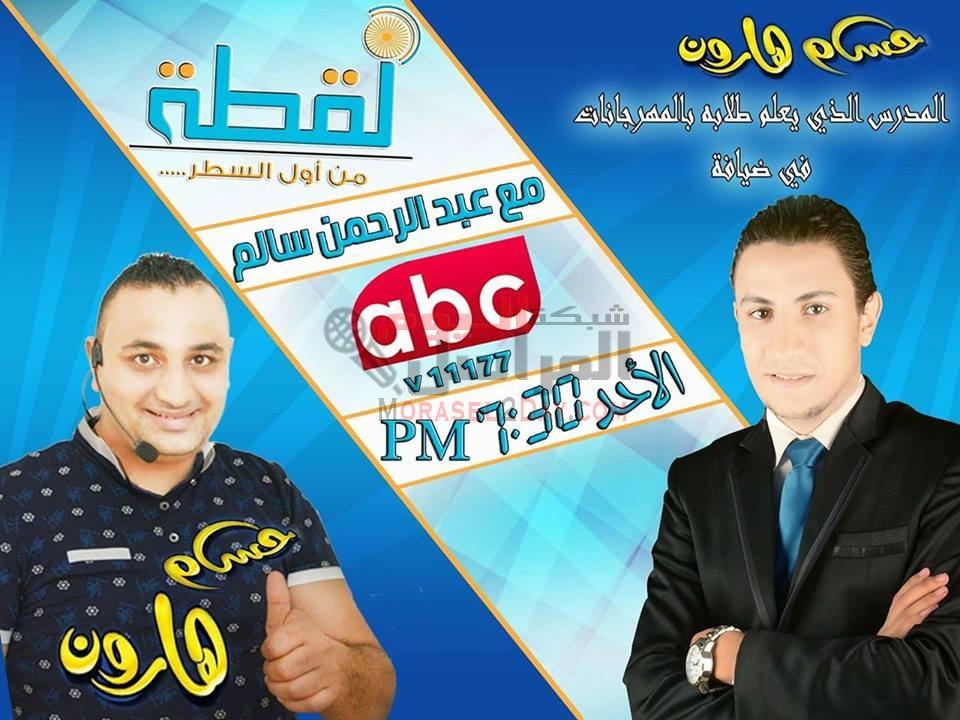 برنامج نقطه من اول السطر تقديم الاعلامى عبد الرحمن سالم حلقة 7-2-2016