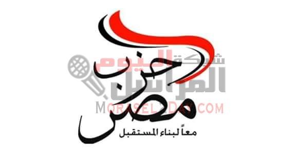 حزب_مصر | بيان صحفى