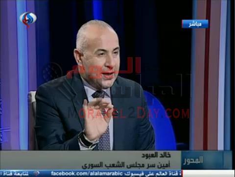 امين سر مجلس الشعب السوري خالد العبود لبرنامج المحور: