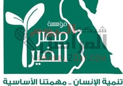 ،، ( مؤسسة مصر الخير)،،،،   —– تتكفل