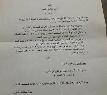 إفتتاح مقر لحزب حماة الوطن بقرية منشاة عبد الله و تعيين عماد الدين إبراهيم أميناً لمركز الفيوم
