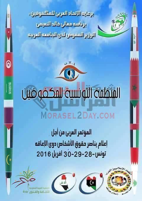 الاتحاد العربي للمكفوفين يرعى المؤتمر العربي الأول لمناصرة حقوق ذوي الإعاقة