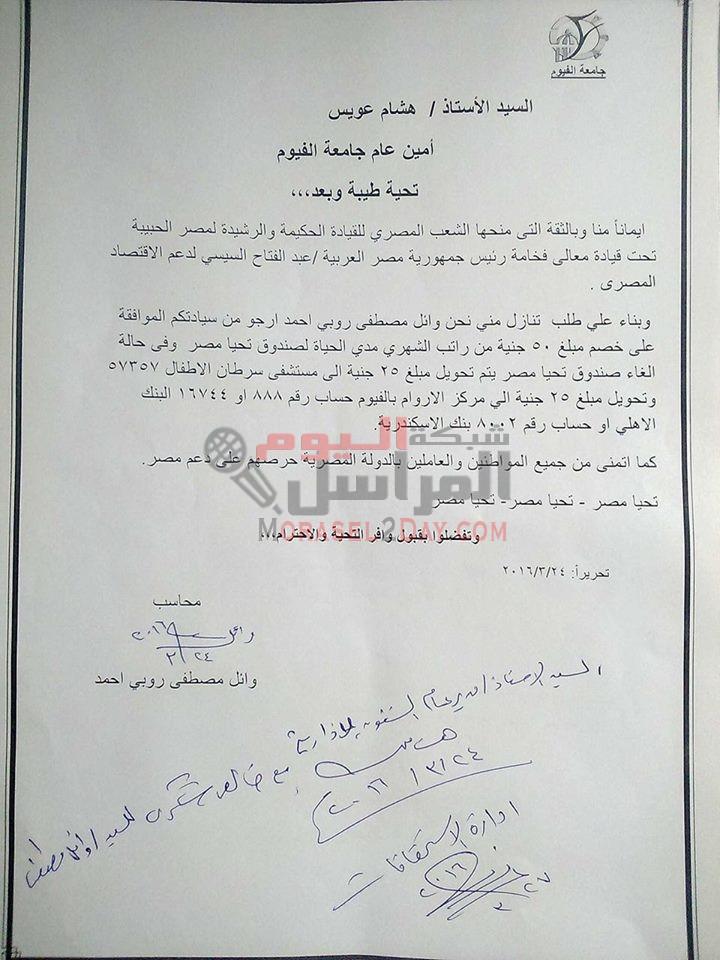 بعد مبادرة جعفر بالمحافظة محاسب بجامعة الفيوم يتبرع ب50 جنيه من راتبه لصالح صندوق تحيا مصر