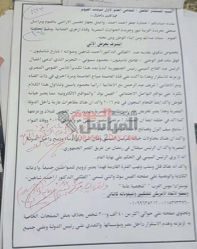 بلاغ من مواطن بالفيوم يتهم الفلكي احمد شاهين بتكدير السلم العام وزعزعة واستقرار مصر