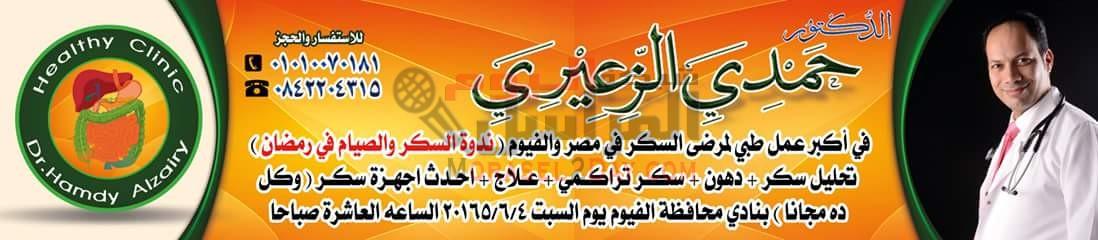 ندوه الجمعيه العربيه للسكر برئاسه الدكتوره إيناس شلتوت بنادى عام المحافظه .