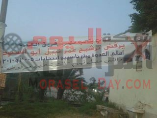 شباب قرية العدوة والعامريه ترفض ترشح عمرو ابوالسعود لانتخابات البرلمان