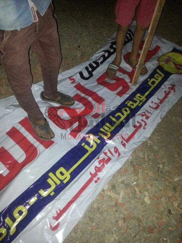 العدوه تمزق لافتتات عمرو ابوالسعود .. وتدهسها بالاقدام وتؤكد مرة آخرى انه (( مرفوض )) رغم تحذيره سابقا .
