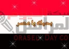 أعشق مصر من كل قلبى ولكننى أدين أداء مسئوليها  مسئول بالبحرين ؛ مصر هى من علمتنا ولها الفضل على العرب