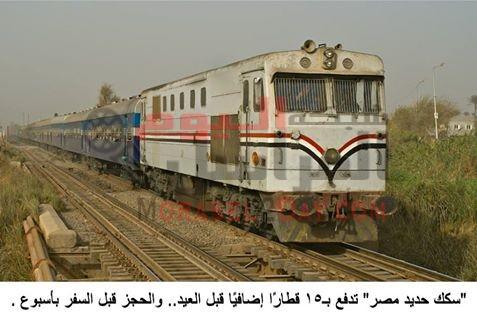 هيئة السكك الحديدية تدفع ب 15 قطار اضافي بمناسبة عيد الفطر المبارك