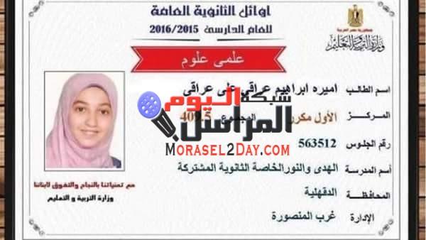 الشربينى وزير التعليم أفتقد شرف الخصومة  الطالبة أميرة إبراهيم عراقى ؛ قررت أن أُسعِد أهلى فأجتهدت من أجلهم