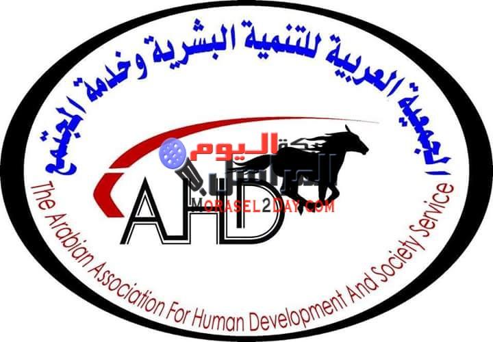 برعاية الجمعية العربية للتنمية البشرية