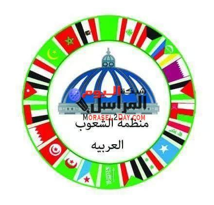 منظمة الشعوب والبرلمانات العربية تنعى ببالغ الحزن والأسى رحيل الوطن العربى والعالم الدكتور احمد زويل