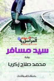 دار بنت الزيات للنشر والتوزيع تقيم ندوة للكاتب الكبير محمدصلاح زكريا
