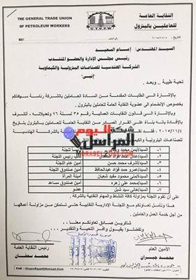عمال  مصر يستغيثون  بالسيد الرئيس