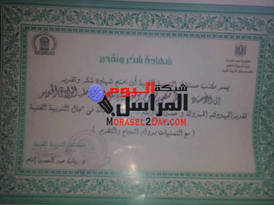 """بالصور إدارة بلاط التعليمية تكرم""""أحمد منصور """" لبلوغه سن المعاش"""