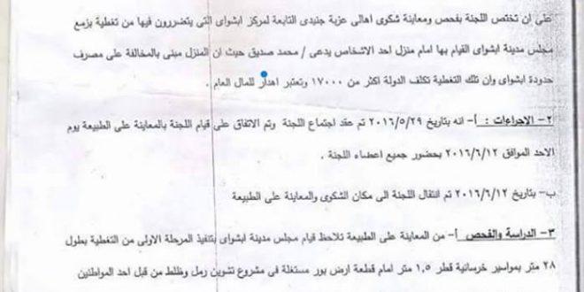 بلاغ للسيد الاستاذ الدكتور/ جمال سامي علي محافظ الفيوم