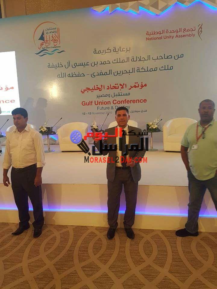 مؤتمر الإتحاد الخليجى ، مستقبل ومصير ، تحت رعاية ملك البحرين
