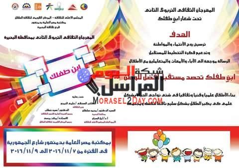 فعاليات المهرجان الثقافى التربوى الثانى بمحافظة البحيرة