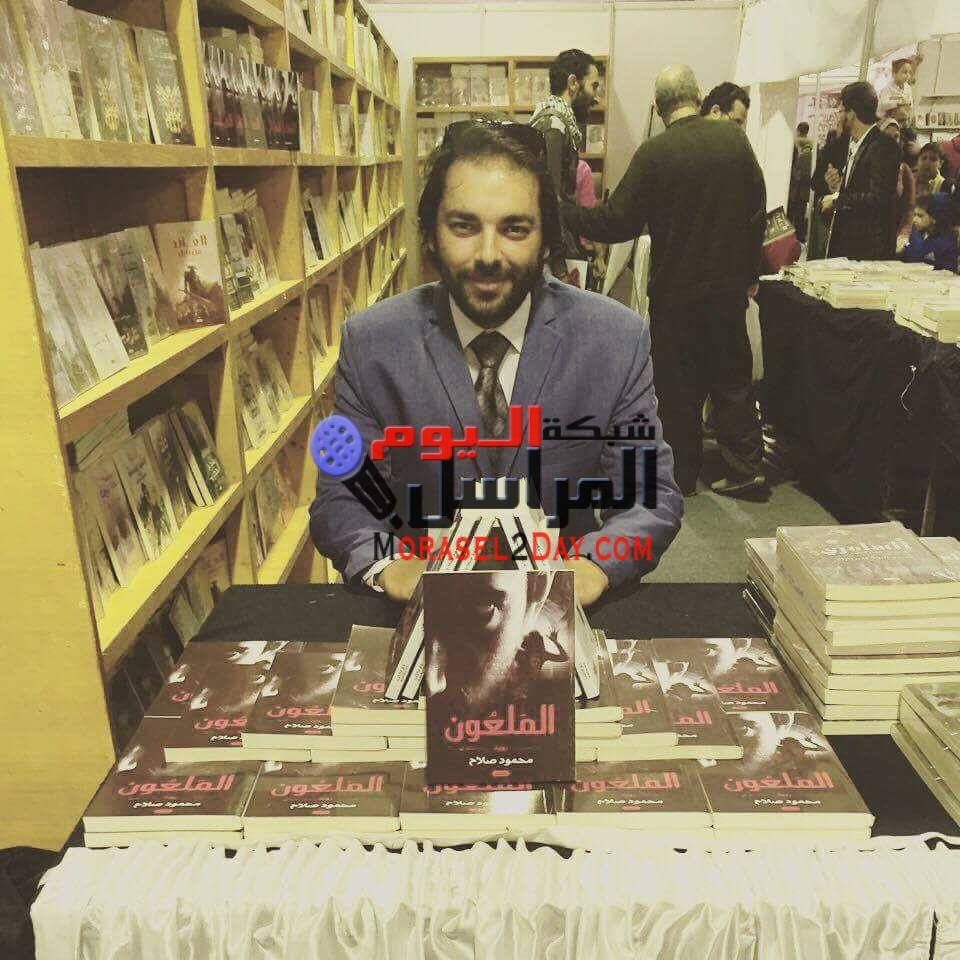 روايه الملعون للكاتب محمود صلاح تتصدر مبيعات معرض الكتاب ..