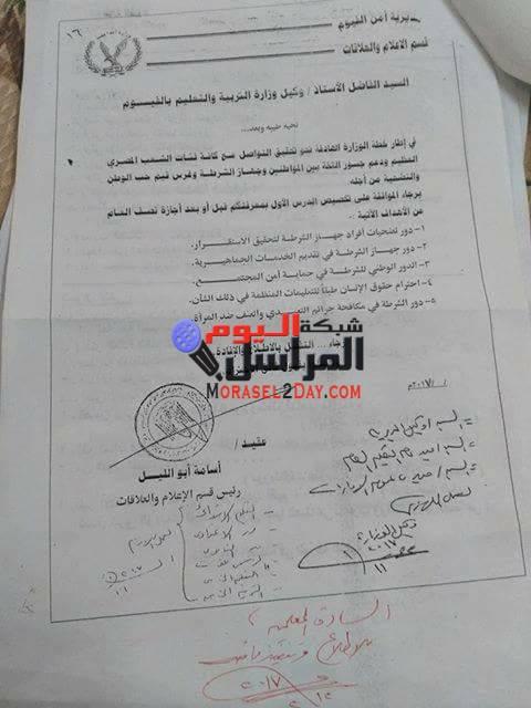 مديرية أمن الفيوم تقوم بتوزيع منشور على المدارس يحث المدرسين علي التحدث مع الطلاب عن دور الجيش والشرطة .