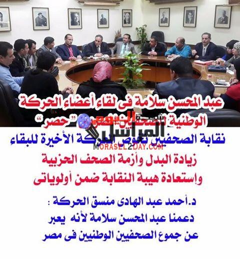 عبد المحسن سلامة فى لقاء أعضاء الحركة الوطنية للصحفيين المصريين نقابة الصحفيين تخوض المعركة الأخيرة