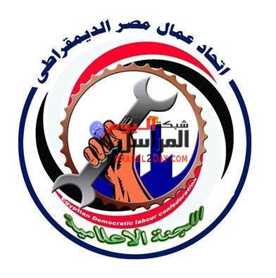 يستنكر اتحاد عمال مصر الديمقراطي عن بشاعة ما تم من هجوهم عنيف إرهابي يدمر الوحدة الوطنية