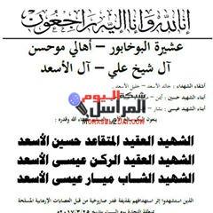 رئيس التحرير أمال سلام تقدم عزاء واجب