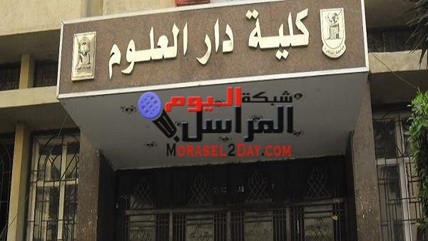 الثلاثاء القادم يوم (الفوتوداي) بـكلية دار علوم القاهرة