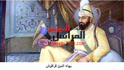 حكم قراقوش المستبد …… مصطلحات خاطئة انتشرت بين المصريين .