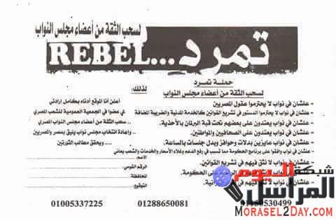 تمرد النواب تطالب السيسي باستفتاء الشعب ومجلس الدولة سيحسم حل المجلس ٦يوليو