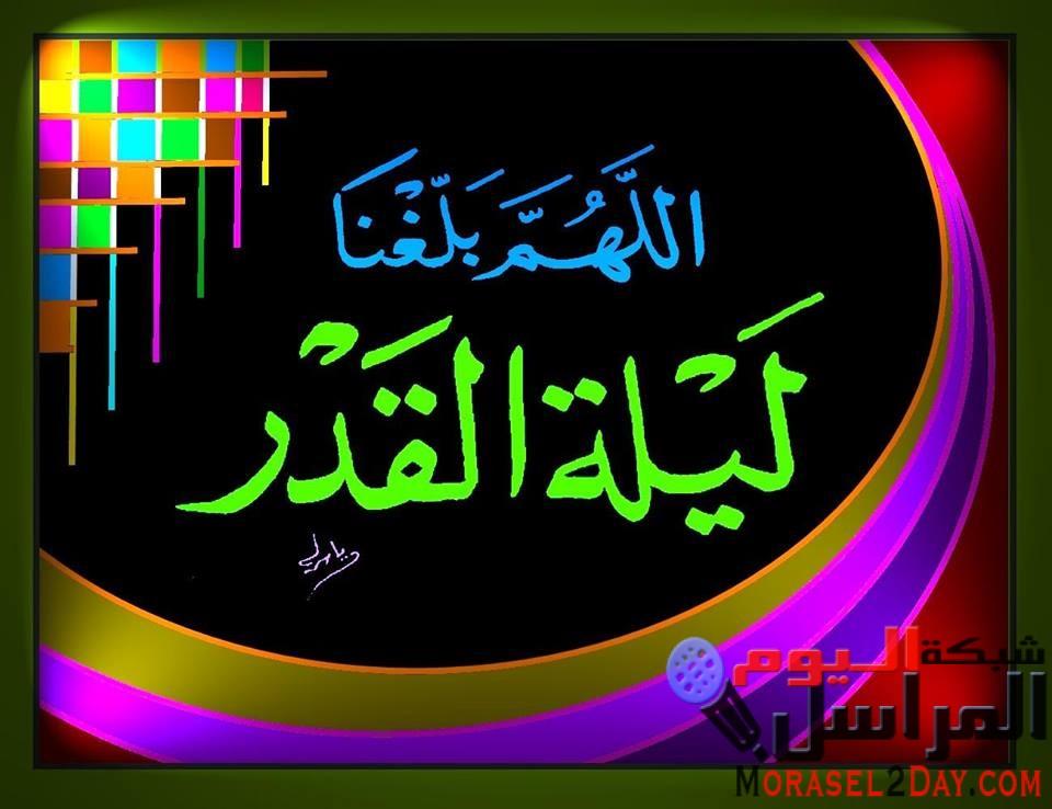 غدا مؤسسة حكيم العرب تقيم احتفالا لليلة القدر بحضور المشاهير
