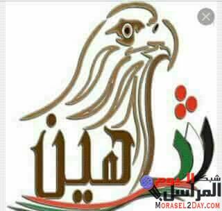 نقابة صقور أل شاهين تحت التأسيس تصدر بيانها الأول