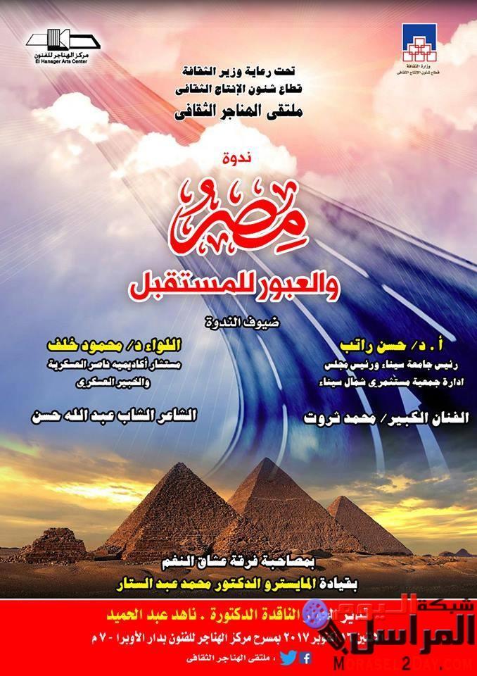 تحت رعاية وزير الثقافةوقطاع شئون الإنتاج الثقافي (ندوة مصر والعبور للمستقبل)