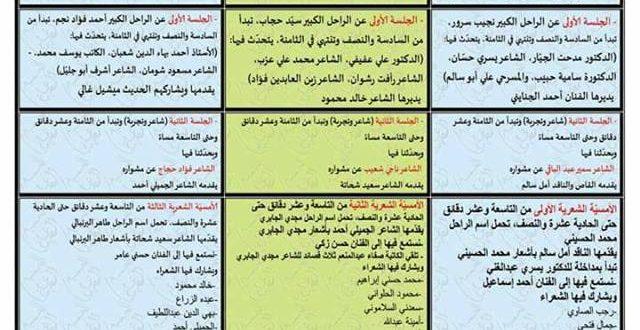 يتشرف بدعوة سيادتكم برنامج مؤتمر العامية بأتيليية القاهرة لحضور فعالتاتة