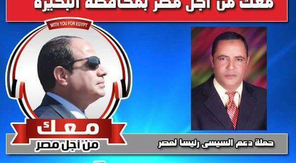 أحمد الزهيرى منسقا لحملة معك بمحافظة البحيرة