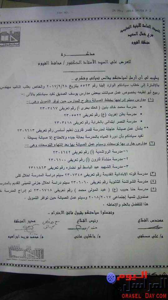 توسعات مدارس مركز يوسف الصديق وادراج بعضها بخطة الصيانة