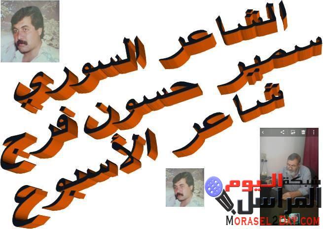 الشاعر السوري سمير حسون فرج شاعر الأسبوع