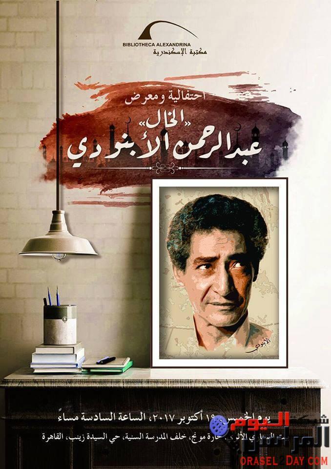 """لخميس.. احتفالية ومعرض """"الخال"""" الشاعر عبد الرحمن الأبنودي في بيت السناري"""