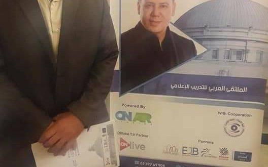 الملتقى العربي الأول للتدريب الإعلامي بجامعة القاهرة
