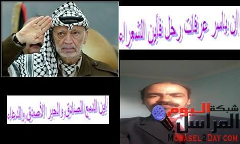 إن ياسر عرفات رحل فأين الشعراء أين الدمع الصادق والحبر الأصدق والدعاء