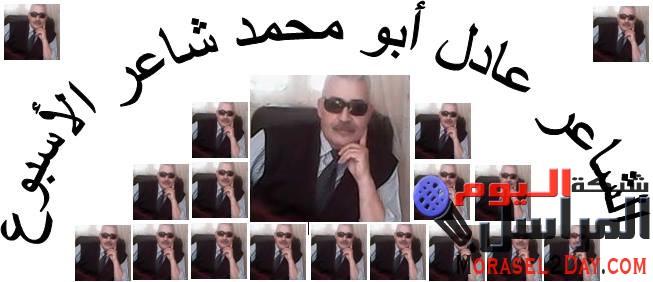 الشاعر عادل أبو محمد شاعر الأسبوع