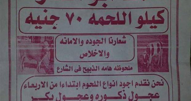 جزار يبيع كيلو اللحوم بـ70 جنيها في الفيوم