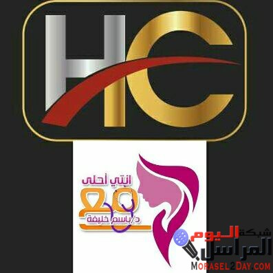 """للموسم الثاني علي التوالي إنطلاق برنامج """"إنتي أحلي مع د/ باسم خليفه"""" علي قناة  """" HC """""""