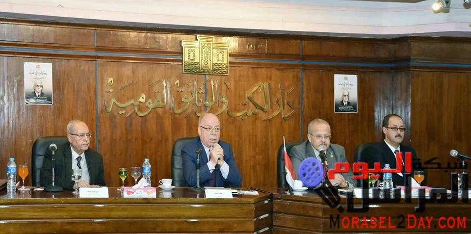 وزير الثقافة ورئيس جامعة القاهرة يشهدان تأبين شيخ المحققين فى دار الكتب.