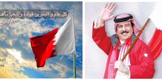العيد القومى لمملكة البحرين