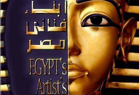 مجلس ادارة جمعية ابناء فنانى مصر يصدر بياناً هاماً