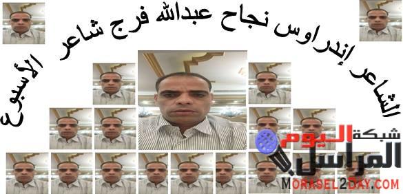الشاعر إندراوس نجاح عبدالله فرج شاعر الأسبوع